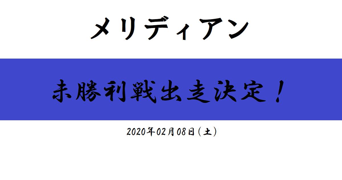 メリディアン 未勝利戦出走決定!(2020/02/08)