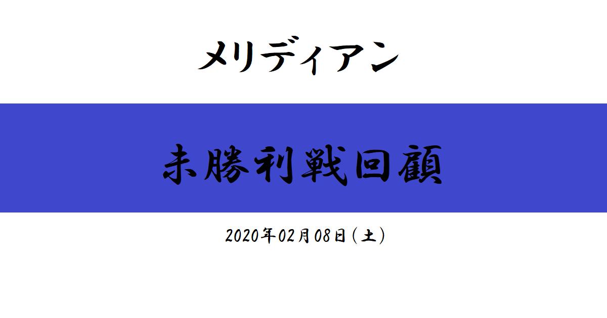 メリディアン 未勝利戦回顧(2020/02/08)