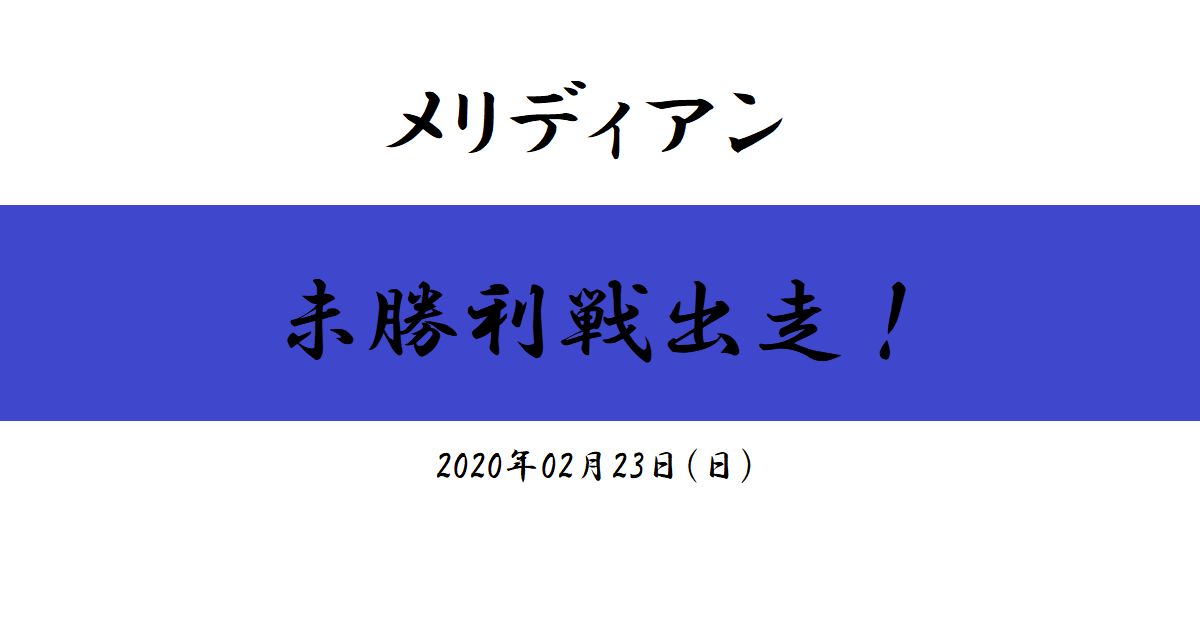 メリディアン 未勝利戦出走!(2020/02/23)