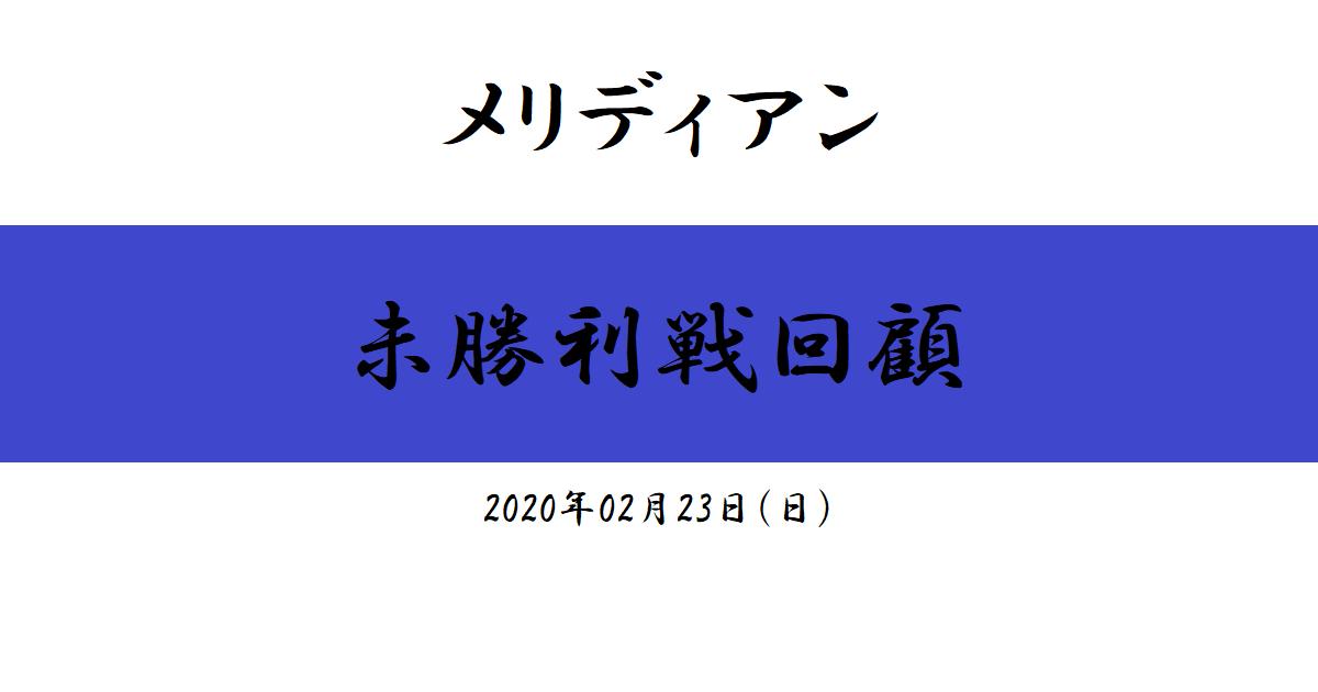 メリディアン 未勝利戦回顧(2020/02/23)