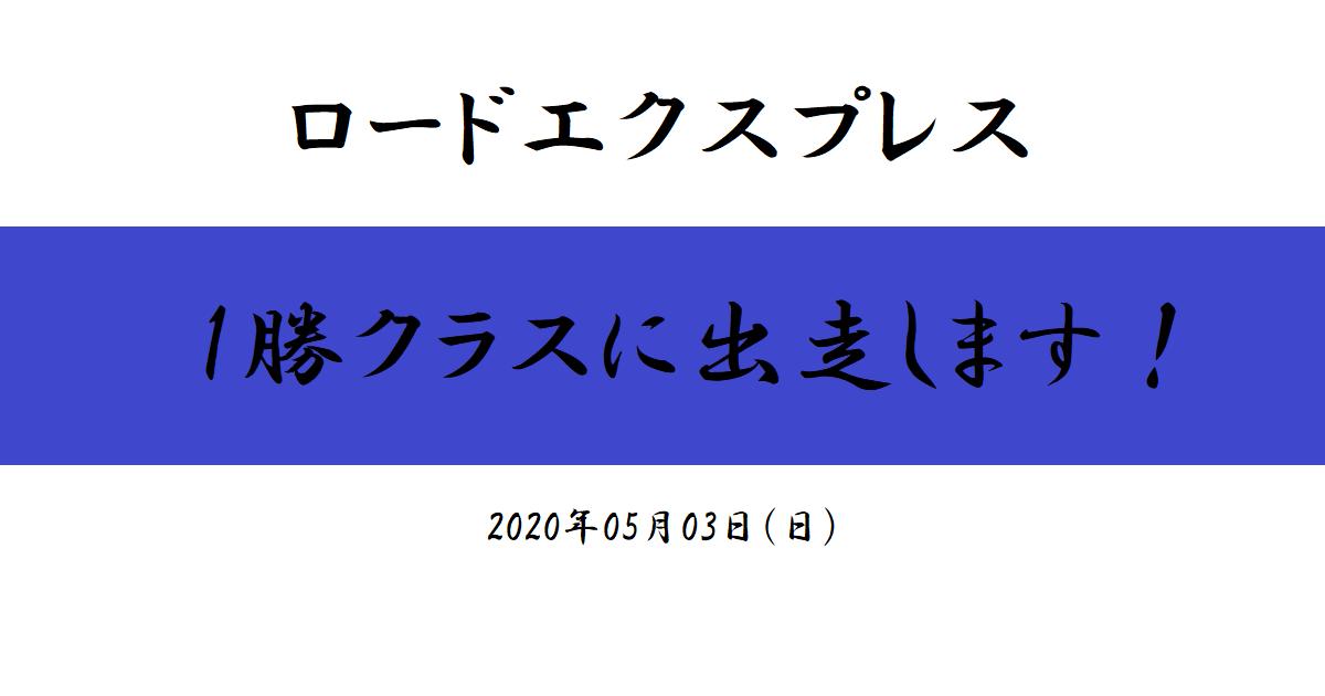 ロードエクスプレス 1勝クラス出走!(2020/05/03)