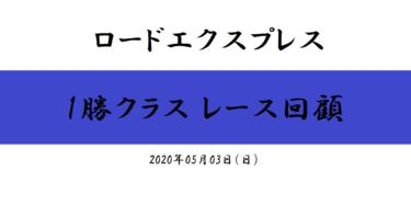 ロードエクスプレス 1勝クラスレース回顧(2020/05/03)
