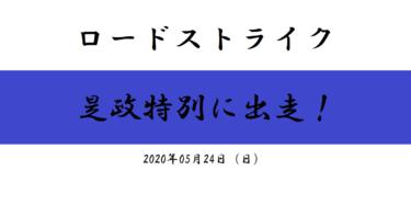 ロードストライク 是政特別に出走!(2020/05/24)