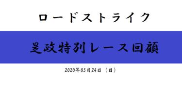 ロードストライク 是政特別レース回顧(2020/05/24)
