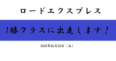 ロードエクスプレス 1勝クラスへ出走(2020/06/20)