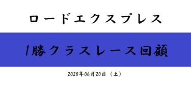 ロードエクスプレス 1勝クラスレース回顧(2020/06/20)