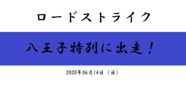 ロードストライク 八王子特別に出走!(2020/06/14)
