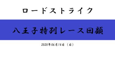 ロードストライク 八王子特別レース回顧(2020/06/14)