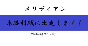 メリディアン 未勝利戦に出走(2020/06/28)