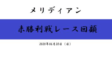 メリディアン 未勝利戦レース回顧(2020/06/28)