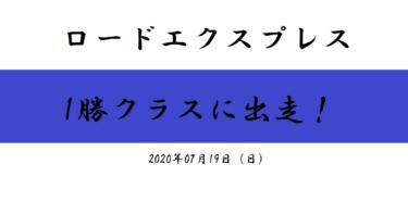 ロードエクスプレス 1勝クラス出走(2020/07/19)