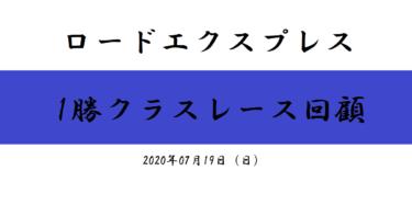 ロードエクスプレス 1勝クラスレース回顧(2020/07/19)