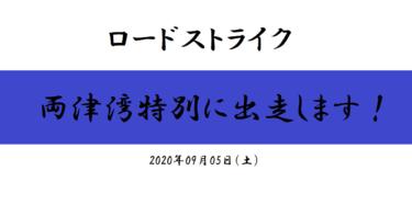 ロードストライク 両津湾特別に出走!(2020/09/05)