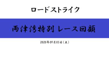 ロードストライク 両津湾特別レース回顧(20200905)