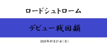 ロードシュトローム デビュー戦回顧(2020/09/21)