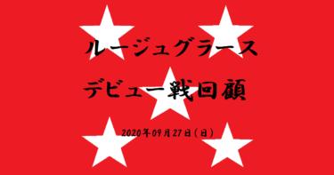 ルージュグラース デビュー戦回顧(2020/09/27)