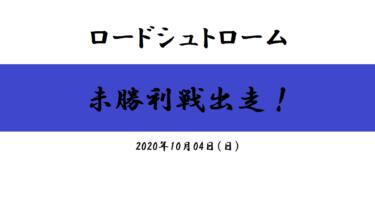 ロードシュトローム 未勝利戦出走!(2020/10/04)