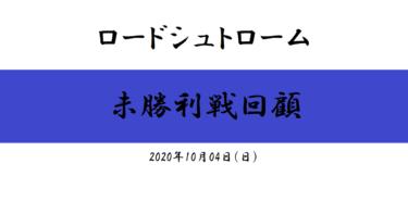 ロードシュトローム 未勝利戦回顧(2020/10/04)