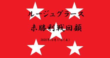 ルージュグラース 未勝利戦回顧(2020/10/17)