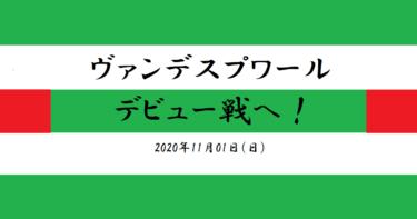 ヴァンデスプワール デビュー戦!(2020/11/01)