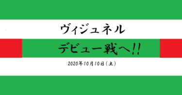 ヴィジュネル デビュー戦!(2020/10/10)