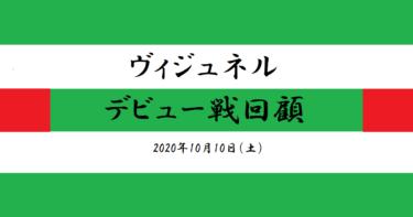 ヴィジュネル デビュー戦回顧(2020/10/10)
