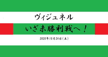 ヴィジュネル 未勝利戦へ(2020/10/24)