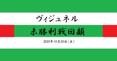 ヴィジュネル 未勝利戦回顧(2020/10/24)