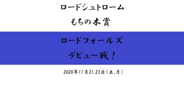 ロードシュトロームはもちの木賞へ、ロードフォールズはデビュー戦!(2020/11/21,23)