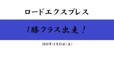 ロードエクスプレス 1勝クラス出走(2020/12/05)