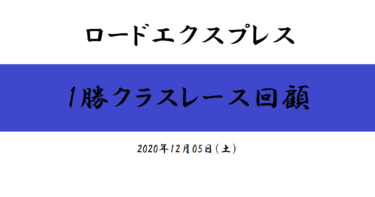ロードエクスプレス 1勝クラスレース回顧(2020/12/05)