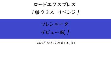 ロードエクスプレス 1勝クラス、ソレンニータ デビュー戦(2020/12/19,20)