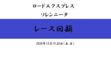 ロードエクスプレス、ソレンニータ レース回顧(2020/12/19,20)