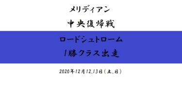 メリディアン【中央復帰戦】ロードシュトローム【1勝クラス】(2020/12/12,13)