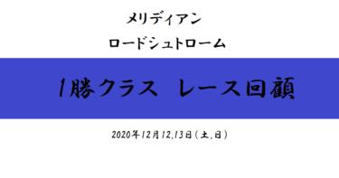 メリディアン、ロードシュトローム 1勝クラスレース回顧(2020/12/12,13)