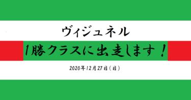 ヴィジュネル 1勝クラスへ(2020/12/27)