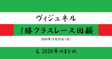 ヴィジュネル 1勝クラスレース回顧(2020/12/27)&2020年のまとめ