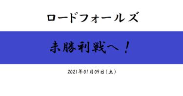 ロードフォールズ 未勝利戦へ(2021/01/09)