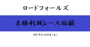 ロードフォールズ 未勝利戦レース回顧(2021/01/09)