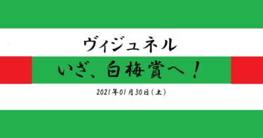 ヴィジュネル 白梅賞へ(2021/01/30)