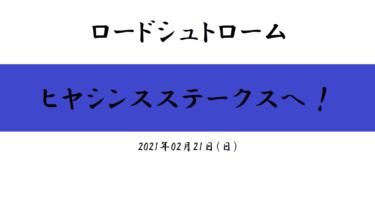 ロードシュトローム ヒヤシンスステークスへ(20201/02/21)