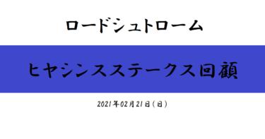 ロードシュトローム ヒヤシンスステークス回顧(2021/02/21)
