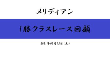 メリディアン 1勝クラスレース回顧(2021/02/13)