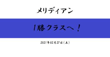 メリディアン 1勝クラスへ(2021/02/27)