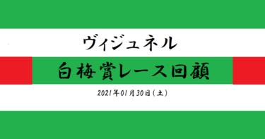 ヴィジュネル 白梅賞レース回顧(2021/01/30)