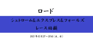ロードシュトローム伏竜S ロードエクスプレス1勝クラス ロードフォールズ未勝利 回顧(2021/03/27~28)