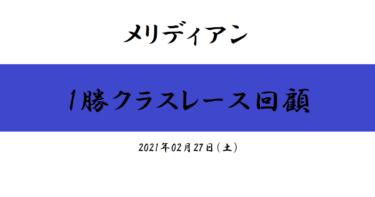 メリディアン 1勝クラスレース回顧(2021/02/27)