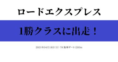 ロードエクスプレス 1勝クラスに出走(2021/04/18)