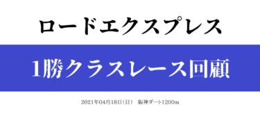 ロードエクスプレス 1勝クラスレース回顧(2021/04/18)
