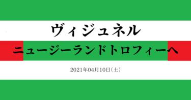 ヴィジュネル ニュージーランドトロフィーへ(2021/04/10)